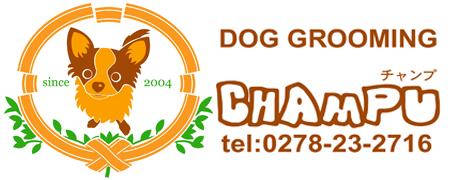 DOG GROOMING CHAMPU / ドッググルーミング・チャンプ